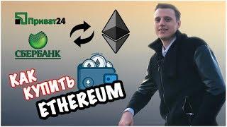 Как купить Ethereum за приват24 или Сбербанк