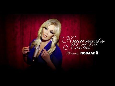 Таисия Повалий и Стас Михайлов - Отпусти (2010)из YouTube · Длительность: 3 мин47 с