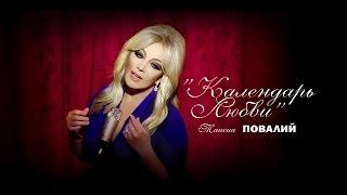 Премьера 2013: Таисия Повалий - Календарь Любви