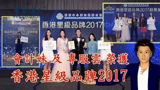 廣告達人™電視廣告2017 Part 3 - 會計妹及專服雲榮獲香港星級品牌2017 thumbnail