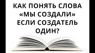 Как понять «Мы создали» если Создатель один? / Коба Батуми