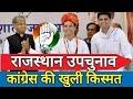 Rajasthan local bypoll results: Congress wins Mandalgarh Seat, Ajmer seat, Alwar seat