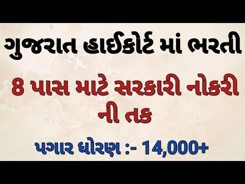 8 પાસ માટે સરકારી નોકરી ની તક | Gujarat Highcourt Recruitment 2018 | Gujarat Highcourt Ma Bharti