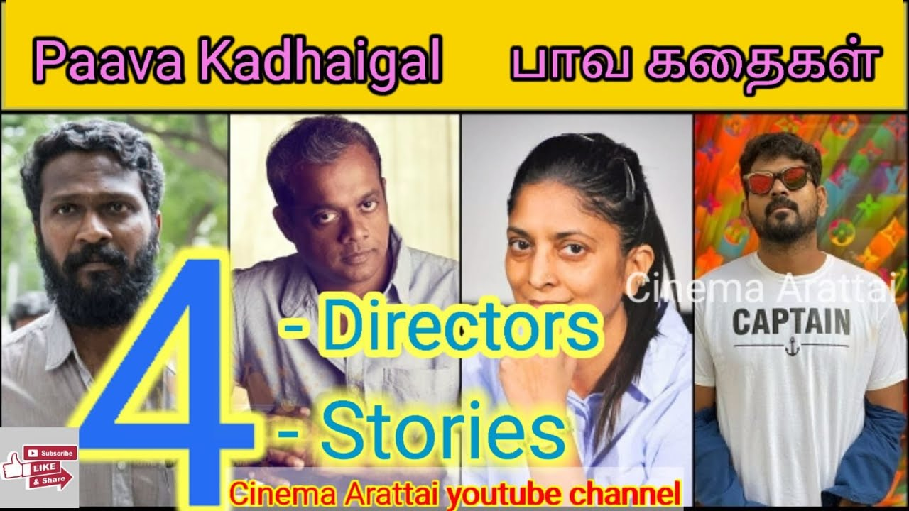 4 Director 4 Story #Paava Kadhaigal | பாவ கதைகள் | Tamil Anthology | movie  update - YouTube