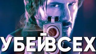 Джон Уик 3 - Это классический боевик (трейлер 2019) | Драный Обзор
