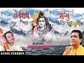 Download HEY SHIV SHAMBHU GUJARATI SHIV BHAJANS BY HEMANT CHAUHAN I FULL AUDIO SONGS JUKE BOX MP3 song and Music Video