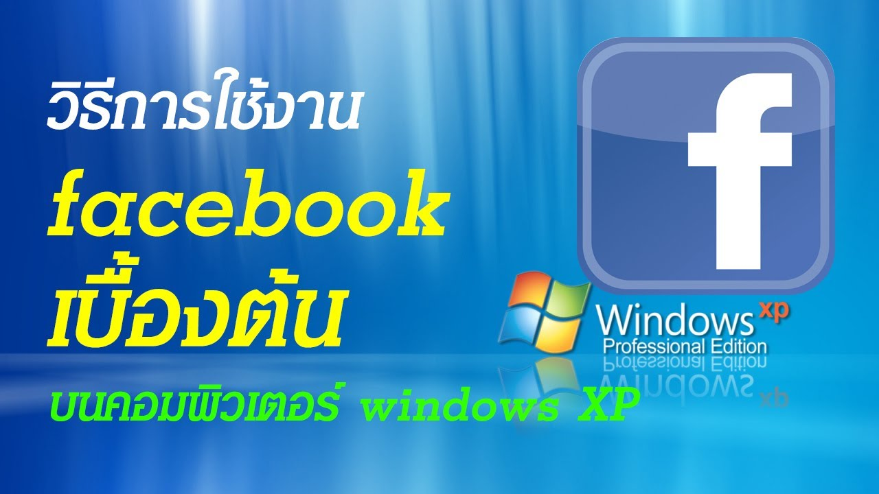 Download Facebook Lite For PC Windows Full Version - XePlayer