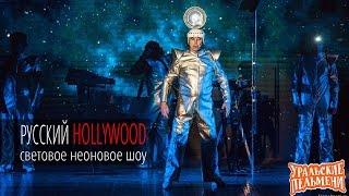 Светодиодное шоу от Русский Hollywood на шоу Уральских Пельменей