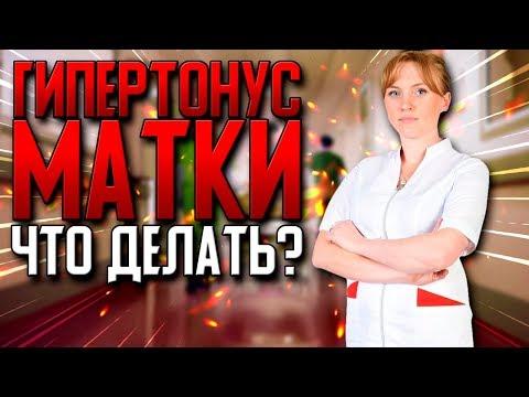 Гипертонус матки что делать? Акушер-гинеколог. Москва.