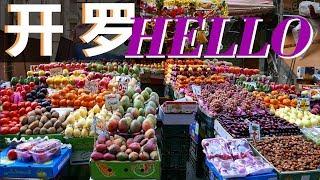 【埃及vlog】76-经过两个多月的旅行之后,中国人的中国胃需要中国美食的安慰