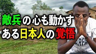 【海外の反応】自分を犠牲にしてでも外国人を守った日本人!敵兵士の心をも動かした日本人の覚悟!【日本のあれこれ】