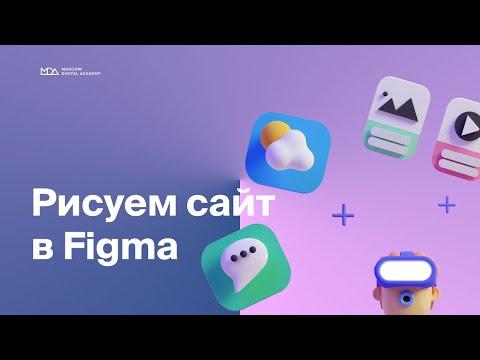 Рисуем и анимируем сайт в Figma. Часть 1. Moscow Digital Academy