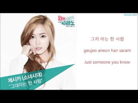 Jessica (Girl's Generation) - That One Person, You (그대라는 한 사람) [Hangul/Romanization/English] HD