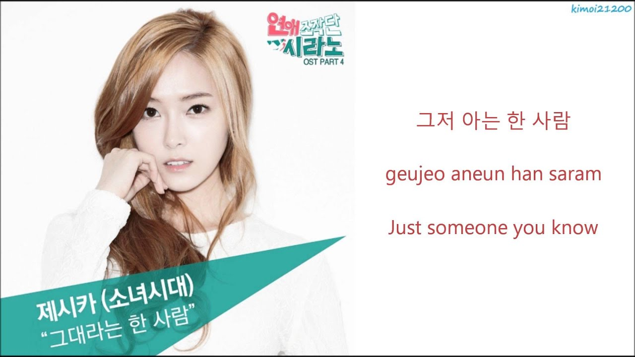 SNSD Jessica Dating Agency OST lyrics