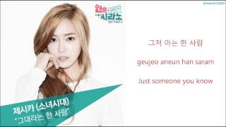 Jessica (Girl's Generation) - That One Person, You (그대라는 한 사람) [Hangul/Romanization/English] HD