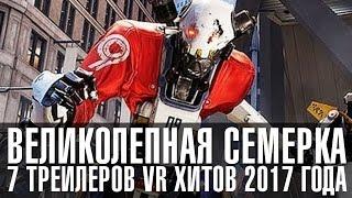 Трейлеры ТОП 7 VR игр 2017 года | Oculus Rift PSVR