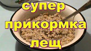 ПРИКОРМКА ДЛЯ ЛЕЩА  , УНИВЕРСАЛЬНАЯ  !!!