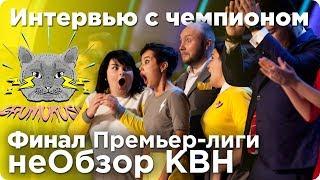 неОбзор Финала Премьер-лиги КВН 2018 / Интервью с чемпионом