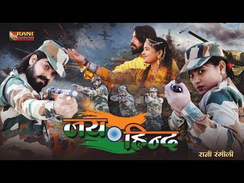 Rani Rangili Exclusive Song 2018 || जय हिन्द || Jai Hind || Latest Rani Rangili Song 2018