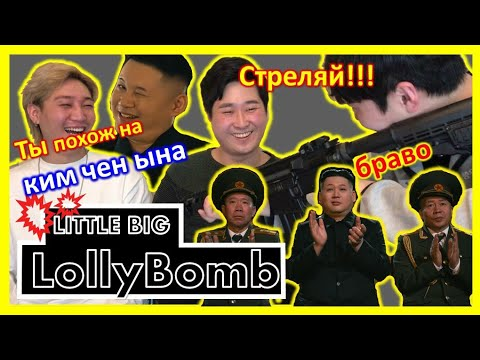 Реакция Южных корейцев на Little Big - LOLLY BOMBㅣРеакция корейцев