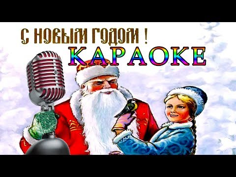 karaoke-collection-new-year-songs,-look-and-sing-a-song-new-year-karaoke