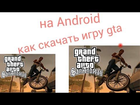 Как скачать игру gta san andres на андроид