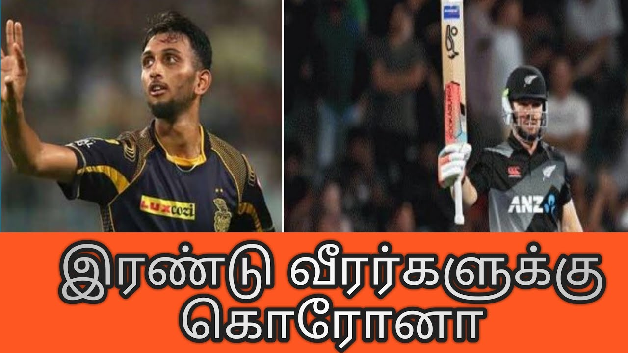 2021 IPL Cricket 2 players coronavirus positive || #Never_Give_Up