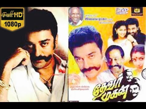 Thevar Magan [ HD ] | Tamil Super Duper Hit Full Movie| Shivaji Ganesan|Kamal Hasan|Gowthami|Revathi