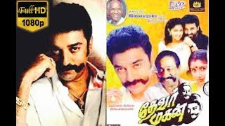 Thevar Magan [ HD ] | Tamil Super Duper Hit Full Movie| Shivaji Ganesan|Kamal Hasan|Gowthami|Revathi