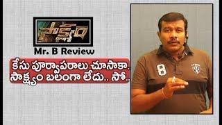 Saakshyam Review | Sakshyam Telugu Movie Rating | Bellamkonda Srinivas | Pooja Hegde | Mr. B