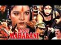 Daku Maharani II Hindi Full Action Movie II Satnam Kaur, Kiran Kumar, Joginder