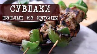Рецепт: Шашлык из курицы на деревянных шпажках Сувла́ки | Кухня
