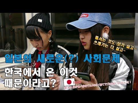 일본의 새로운(?) 사회문제가 한국에서 온 이것 때문이라고?