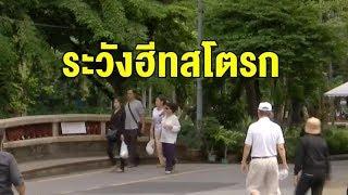 ร้อนจนต้องร้องขอชีวิต-คนไทยไม่ใช่เทเลทับบี้-ไม่แฮปปี้กับพระอาทิตย์-เตือนระวัง-39-ฮีทสโตรก-39