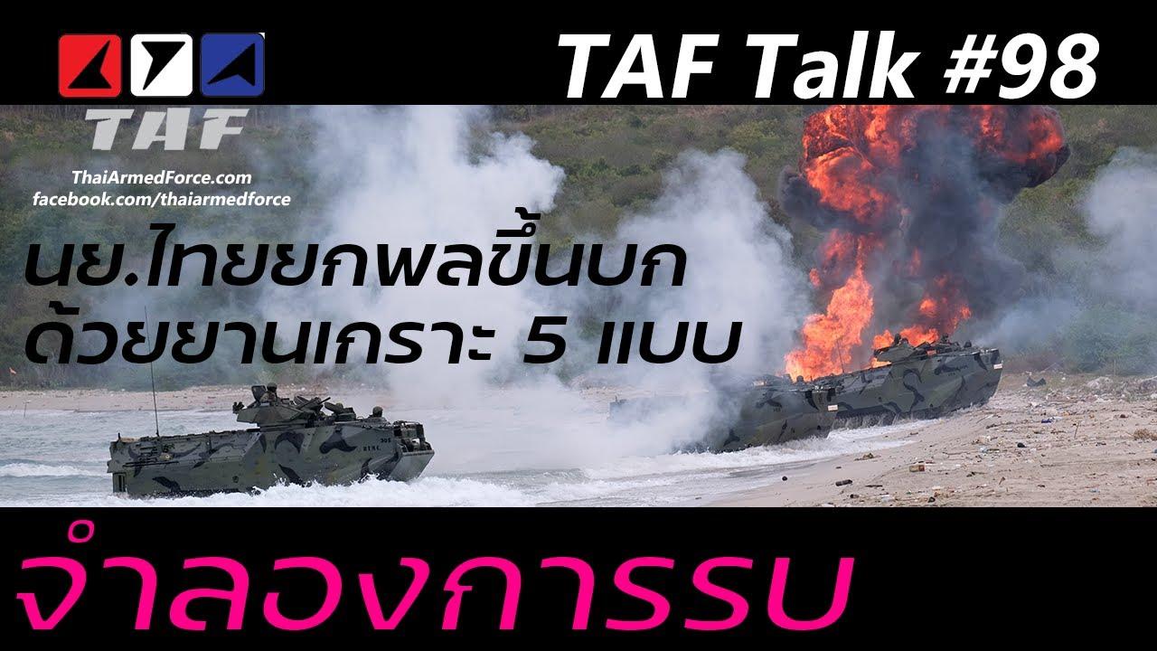 Download TAF Talk #98 - จำลองการรบ นาวิกโยธินไทยยกพลขึ้นบก ด้วยยานเกราะ 5 แบบ