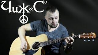 ЧИЖ 15 Хитов+Урал Байкер Блюз(FULL)