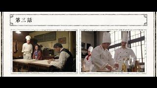[日21:00]『天皇の料理番』佐藤健/TBS [キャスト] 佐藤健,黒木華,桐谷...