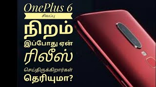 Why OnePlus 6 Red Color Released Now? | Smartphone Strategy Explained | Tamil Tech HD