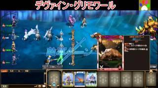【ディヴァイン・グリモワール 5】 色んなゲームやるんじゃけ~ヽ(´∀`*)ノ パート26