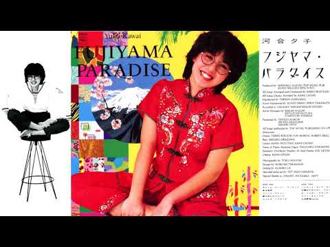 河合夕子 「フジヤマ・パラダイス」Fullアルバム (1982年)