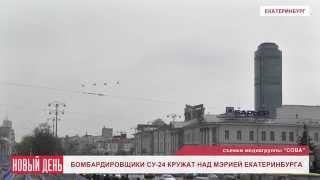 Бомбардировщики Су-24 кружат над мэрией Екатеринбурга