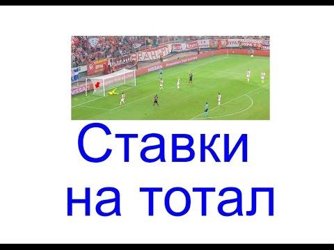 ставки тотал футбол стратегия