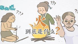 【科普】火到底是什么?