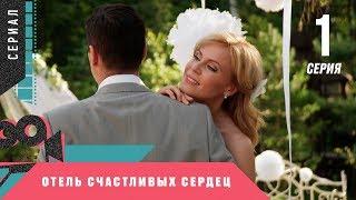 ПРЕМЬЕРА МЕЛОДРАМЫ! НЕВЕРОЯТНЫЙ СЕРИАЛ! Отель счастливых сердец. 1 серия