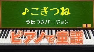 こぎつね(The Little Fox)歌つきバージョン/ピアノで童謡/children's song