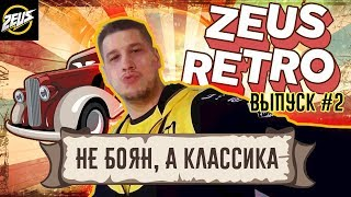 """""""ZEUSRETRO: НЕ БОЯН, А КЛАССИКА"""" ВЫПУСК #2!"""