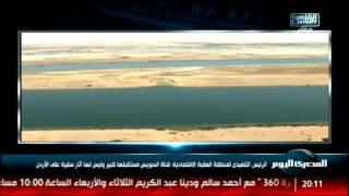 الرئيس التنفيذى لمنطقة العقبة الاقتصادية: قناة السويس مستقبلها كبير وليس لها آثار سلبية على الأردن