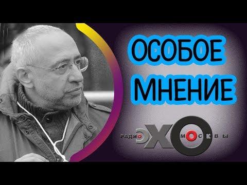 💼 Николай Сванидзе   Особое мнение   радиостанция Эхо Москвы   5 января 2018
