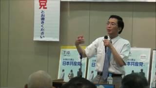 ラボール京都・個人演説会での山下芳生副委員長の訴え(16年6月25日)