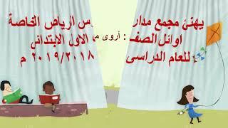 يهنئ مجمع مدارس الرياض الخاصة اوائل الصف الاول الابتدائى